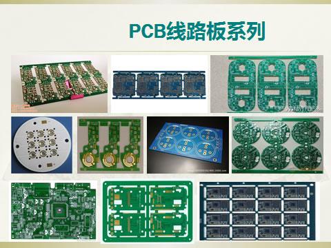 PCB线路板系列