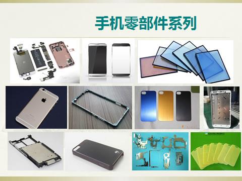 手机零部件系列