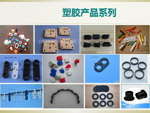 塑胶产品系列